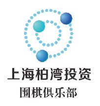 上海泊湾投资围棋俱乐部