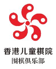 香港儿童棋院围棋俱乐部